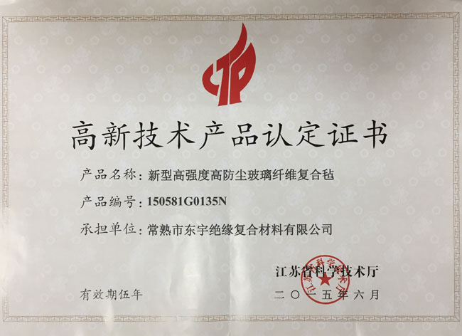 Certificate of high-tech product certification
